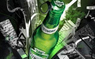 Пиво Туборг (Tuborg)