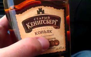 Коньяк Старый Кенигсберг