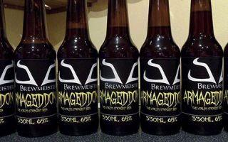 Пиво Армагеддон