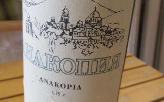 Вино Анакопия — «молодое» Абхазское вино