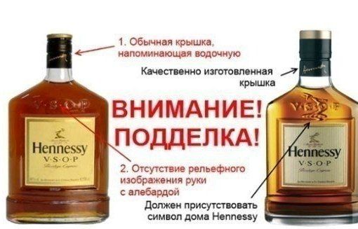 Как отличить подделку Хеннесси, коньяк хеннесси хо 0.5 цена оригинал как определить, хеннесси х0 0.5 как отличить подделку фото