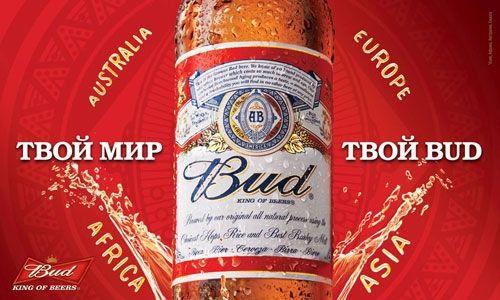 пиво бад крепость, пиво бад цена, пиво бад отзывы, пиво бад производитель, пиво будвайзер цена, пиво будвайзер производитель