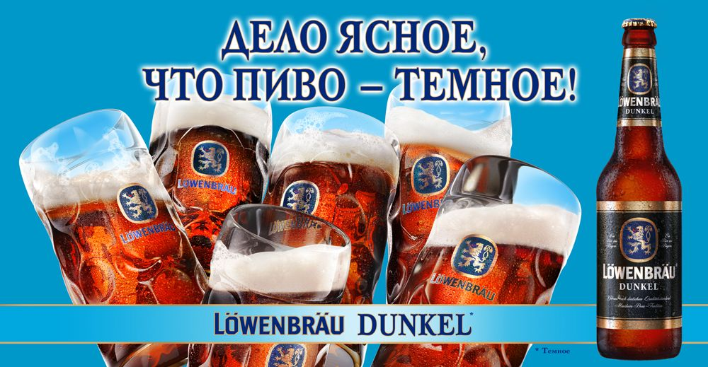 Пиво Lowenbrau, пиво Левенбраун, пиво Левенбрау цена, пиво Левенбраун производитель, пиво Левенбраун отзывы