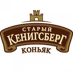 логотип Коньяка Старый Кенигсберг