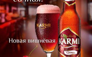 Пиво Karmi