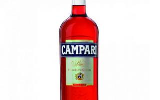 Campari (Кампари)