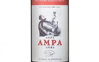Вино Амра — «молодое» полусухое красное вино из Абхазии